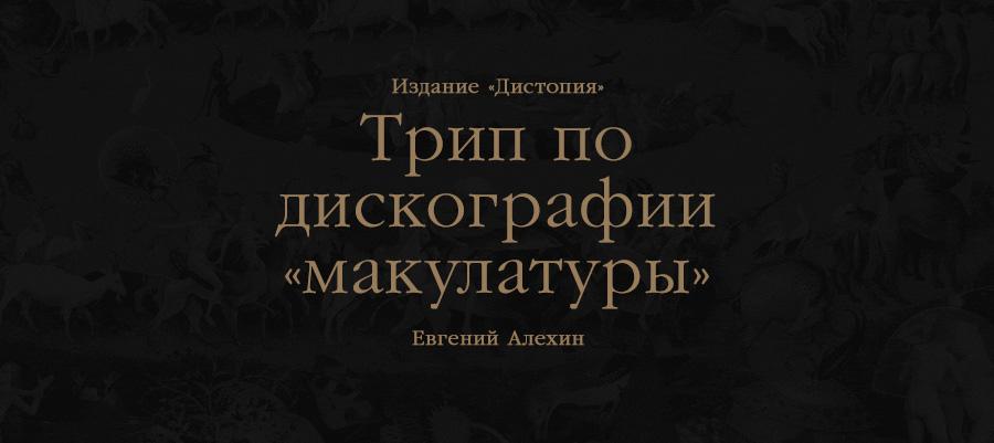 Владимир познер макулатура текст пункты приема макулатуры в тюмени цены