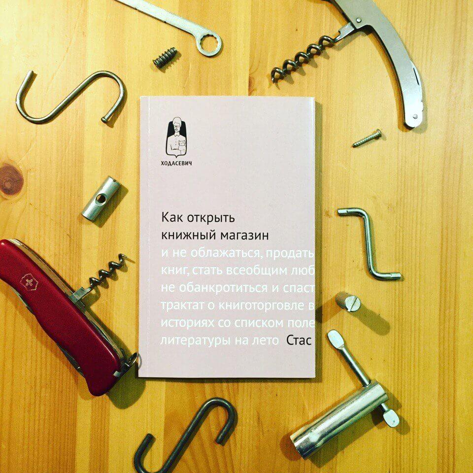 Книга «Как открыть книжный магазин»