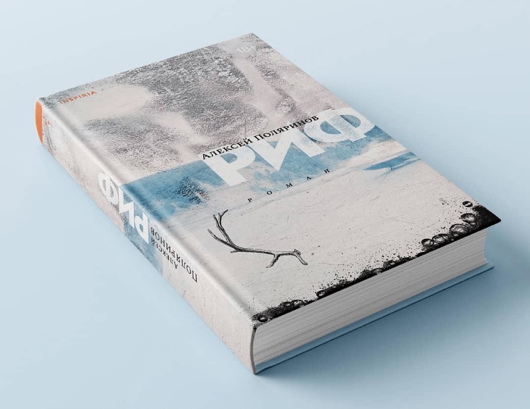 В сентябре выходит новый роман Алексея Поляринова