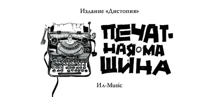 Книга «Печатная машина»
